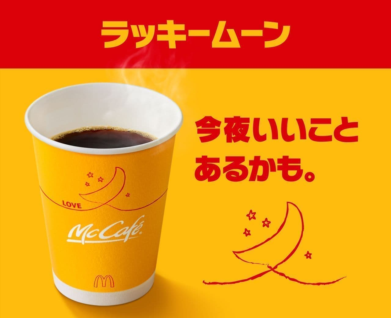 マクドナルド「ラッキーイエローウィーク」のコーヒーカップ