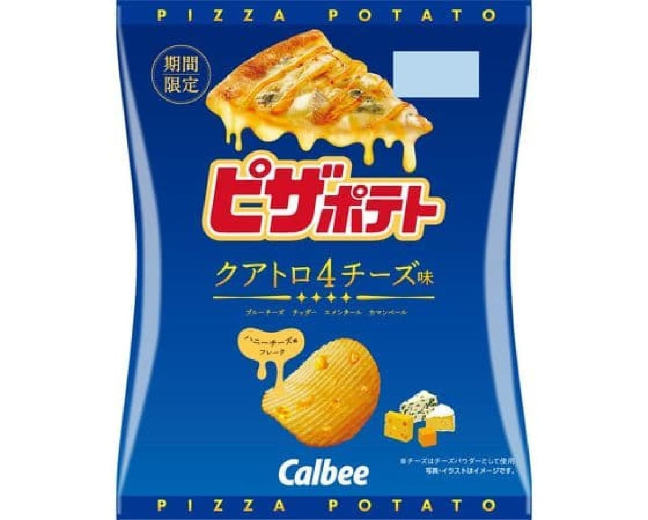カルビー「ピザポテト クアトロチーズ味」