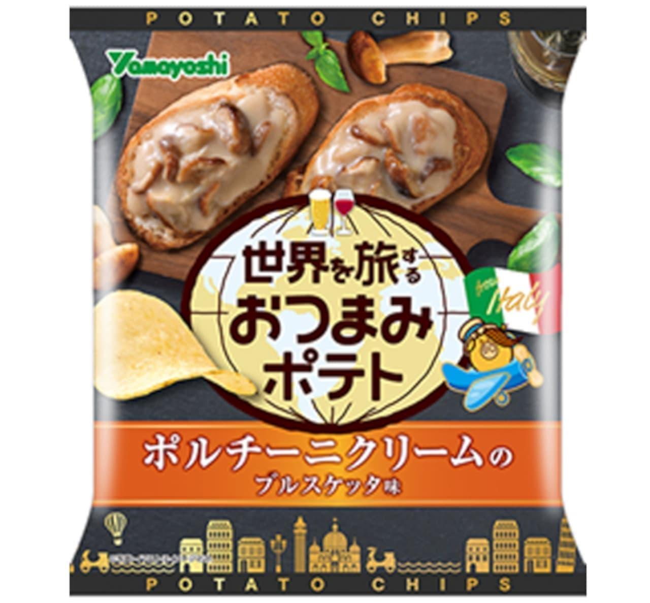 """山芳製菓「世界を旅するおつまみポテト """"ポルチーニクリームのブルスケッタ」"""