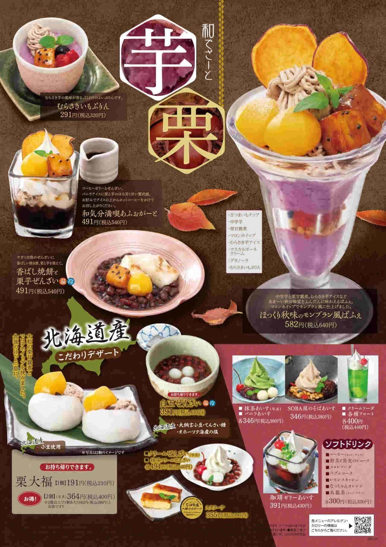 """和食麺処サガミ """"芋栗デザート"""""""