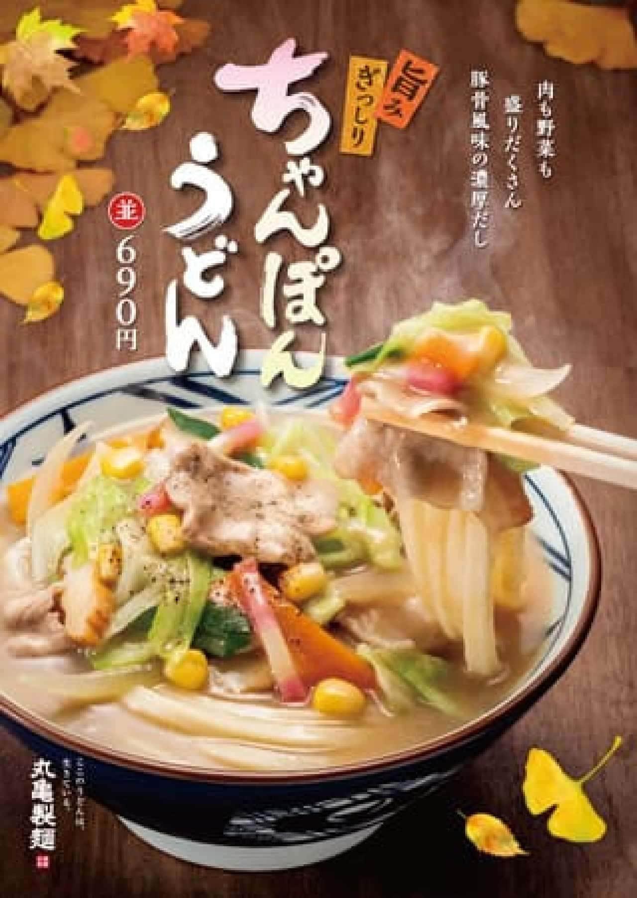 丸亀製麺「ちゃんぽんうどん」