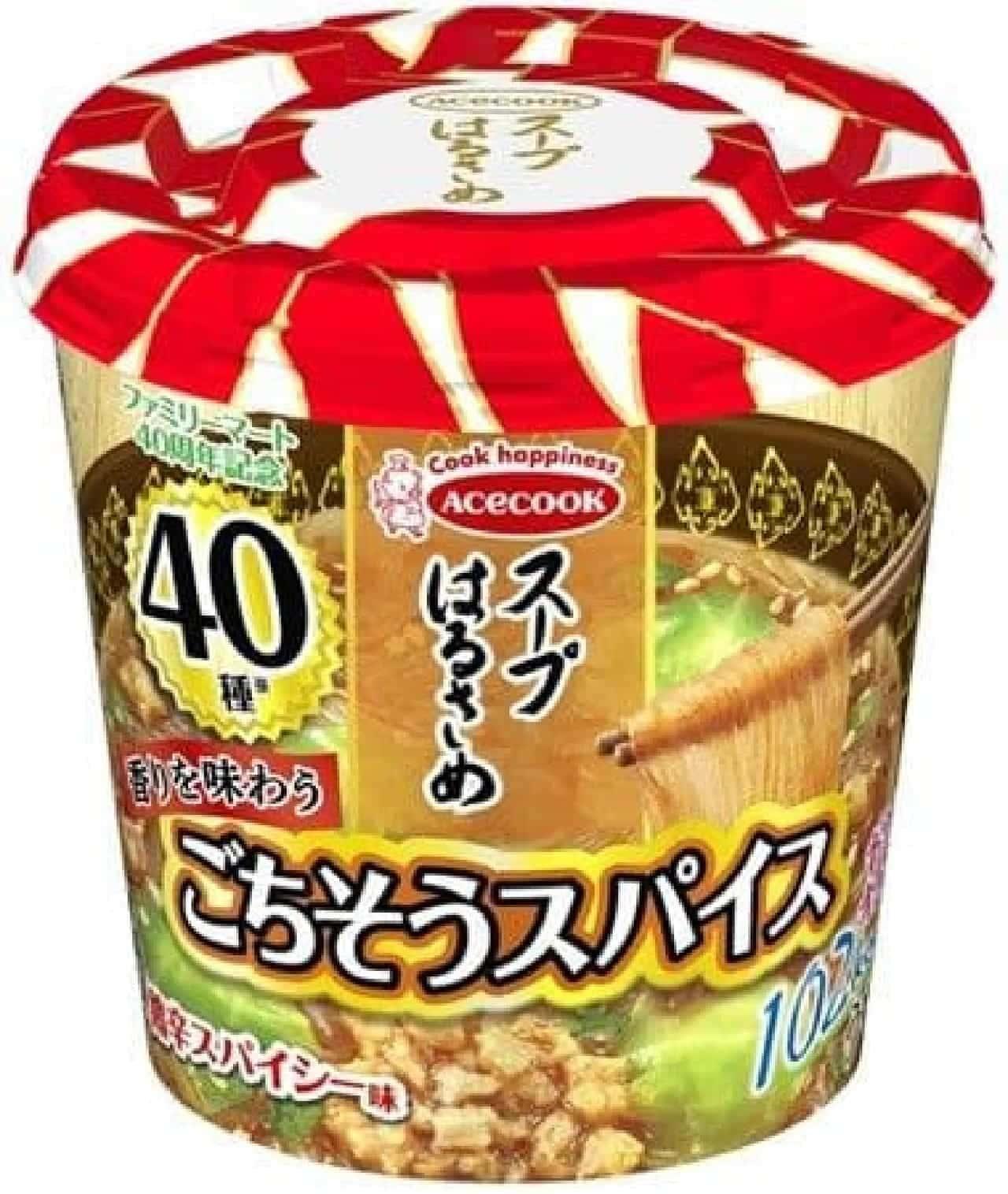 ファミリーマート「スープはるさめ 40種 香りを味わうごちそうスパイス」