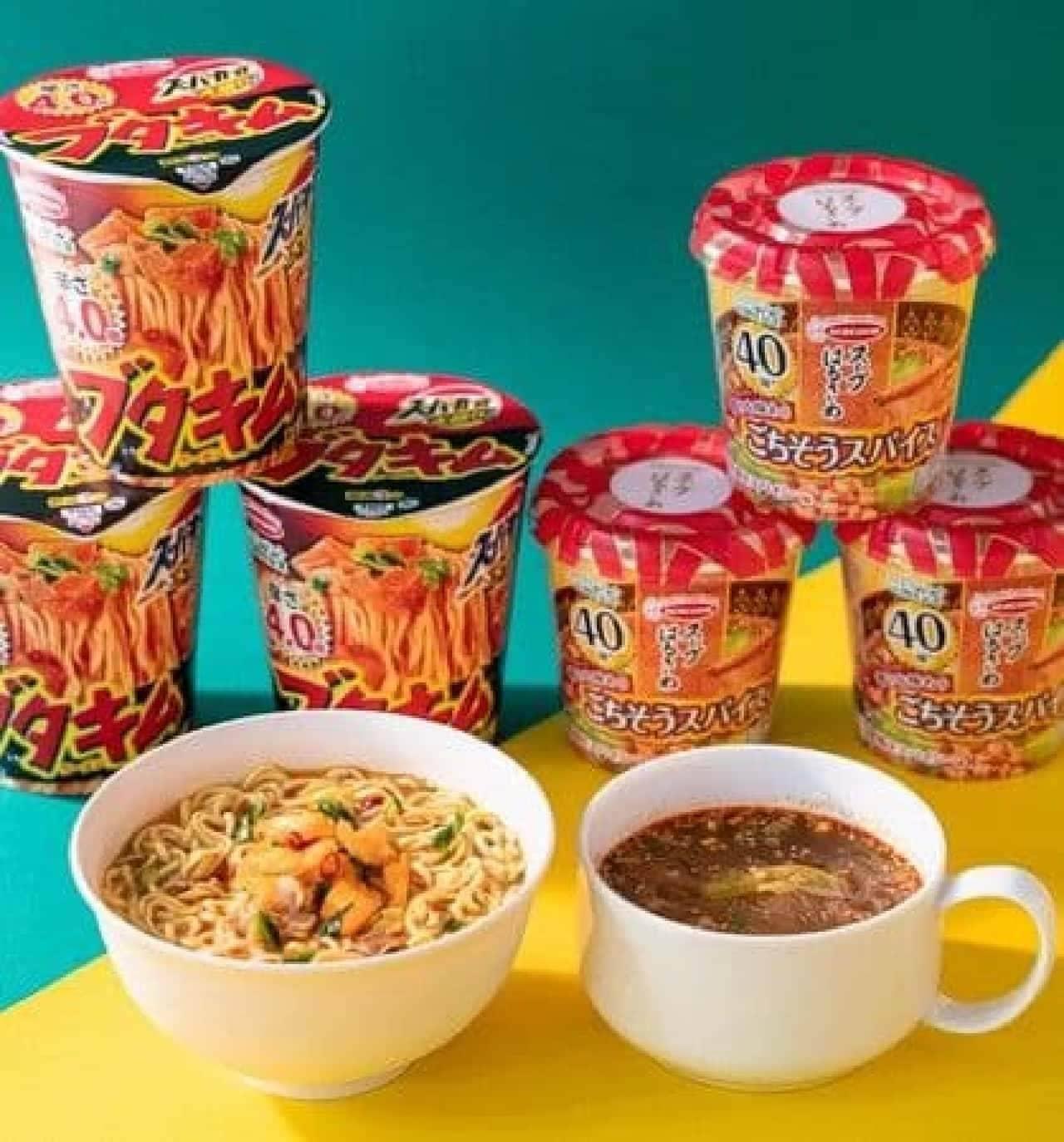 ファミリーマート「スーパーカップ大盛り ブタキムラーメン辛さ4.0倍」「スープはるさめ 40種 香りを味わうごちそうスパイス」