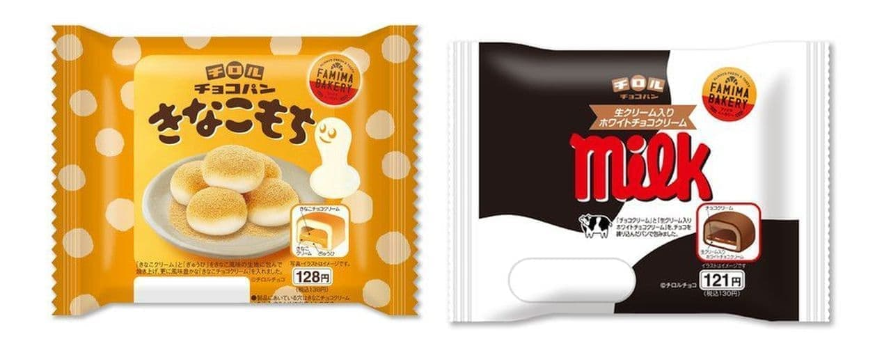 ファミリーマート「チロルチョコパン(きなこもち)」「チロルチョコパン(ミルクチョコ)」