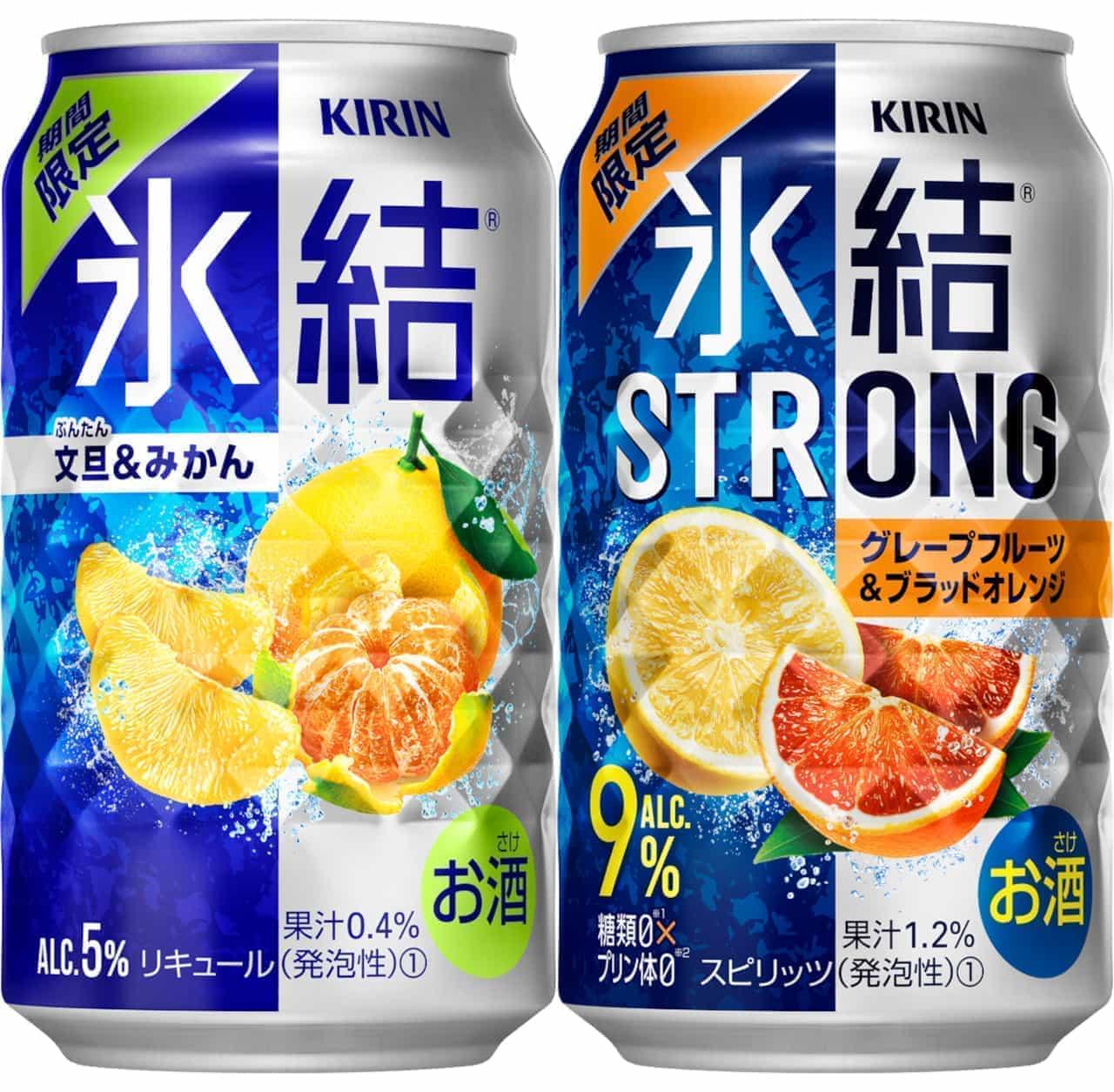 キリンビール「キリン 氷結 文旦&みかん」「キリン 氷結ストロング グレープフルーツ&ブラッドオレンジ」