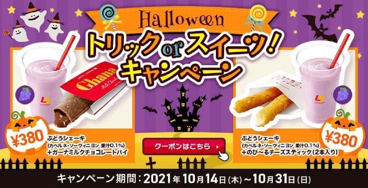 ロッテリア「Halloween(ハロウィン)トリックorスイーツ!」