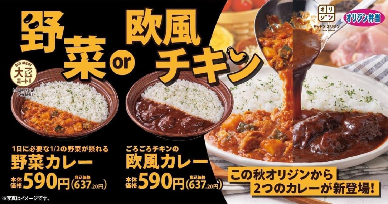 オリジン弁当・キッチンオリジン「野菜カレー」「欧風チキンカレー」