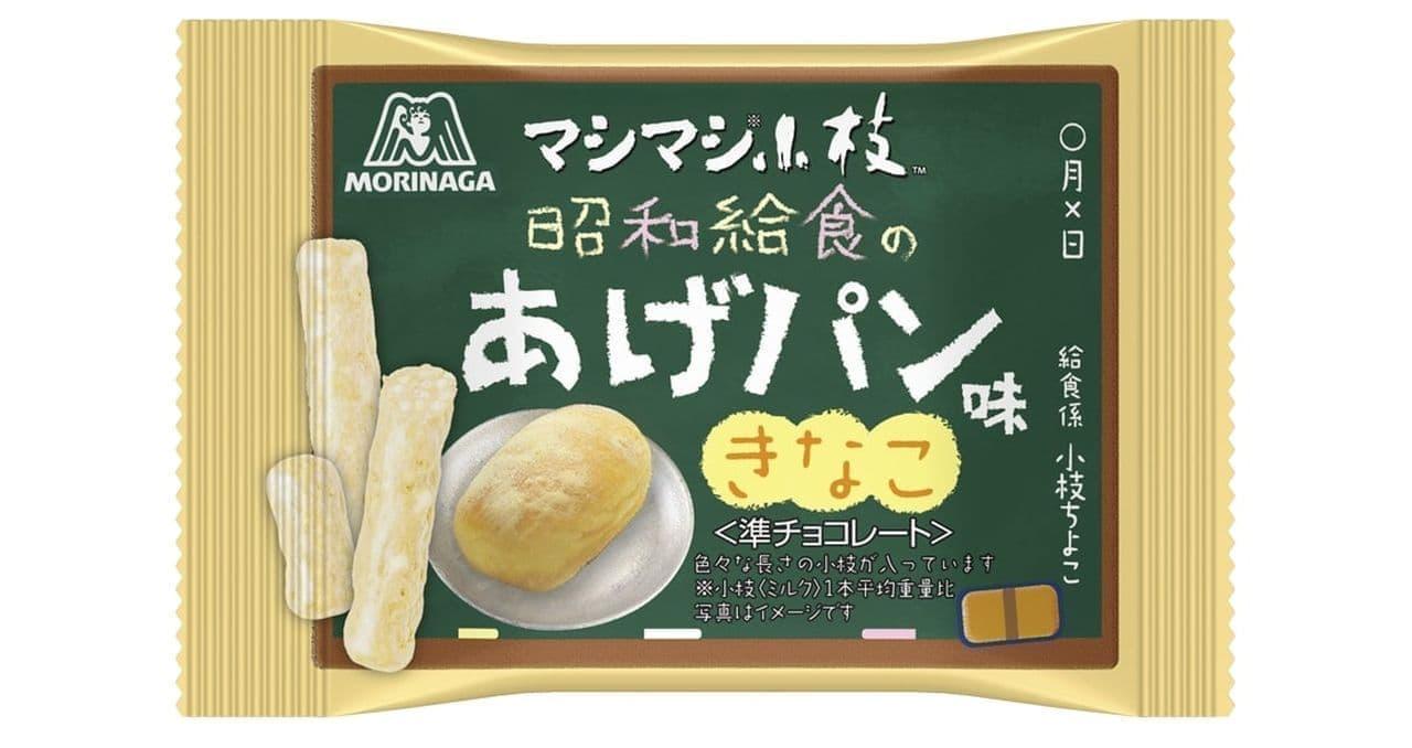 森永「マシマシ小枝<昭和給食のあげパン味>」