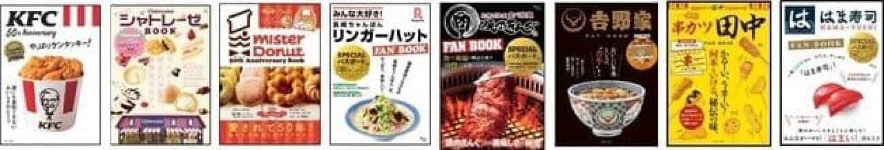 宝島社の「人気飲食チェーン公式ファンブック」シリーズ