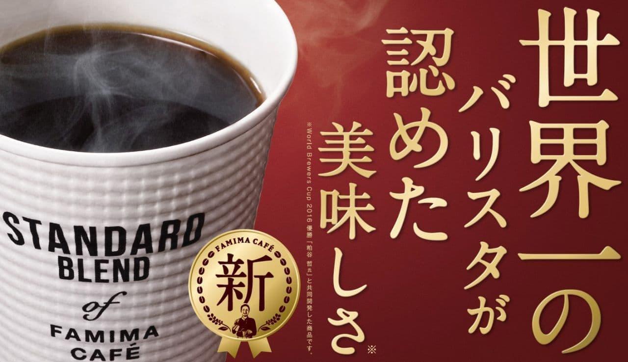 ファミリーマート「ブレンドコーヒー」