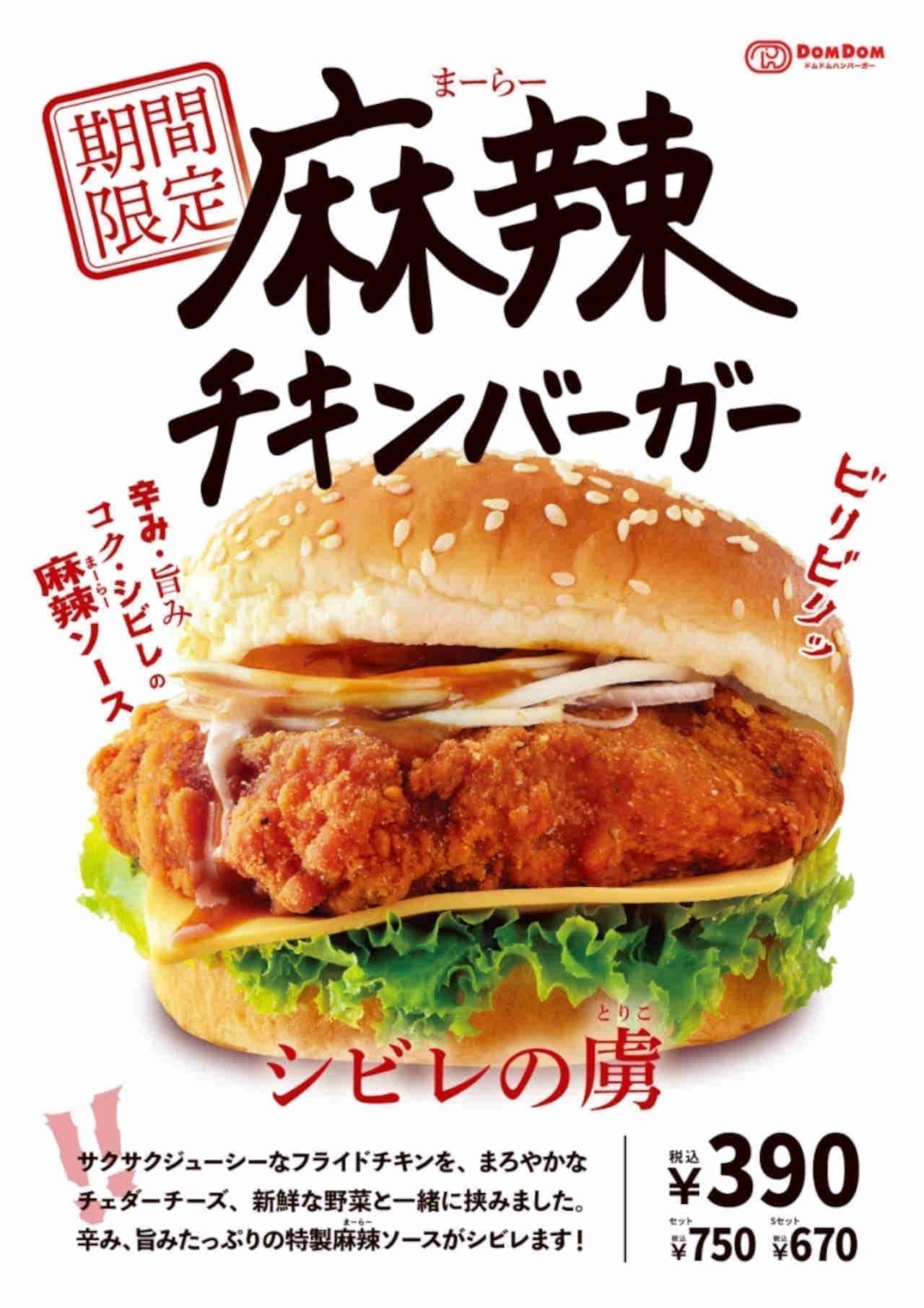 ドムドムハンバーガー「麻辣チキンバーガー」