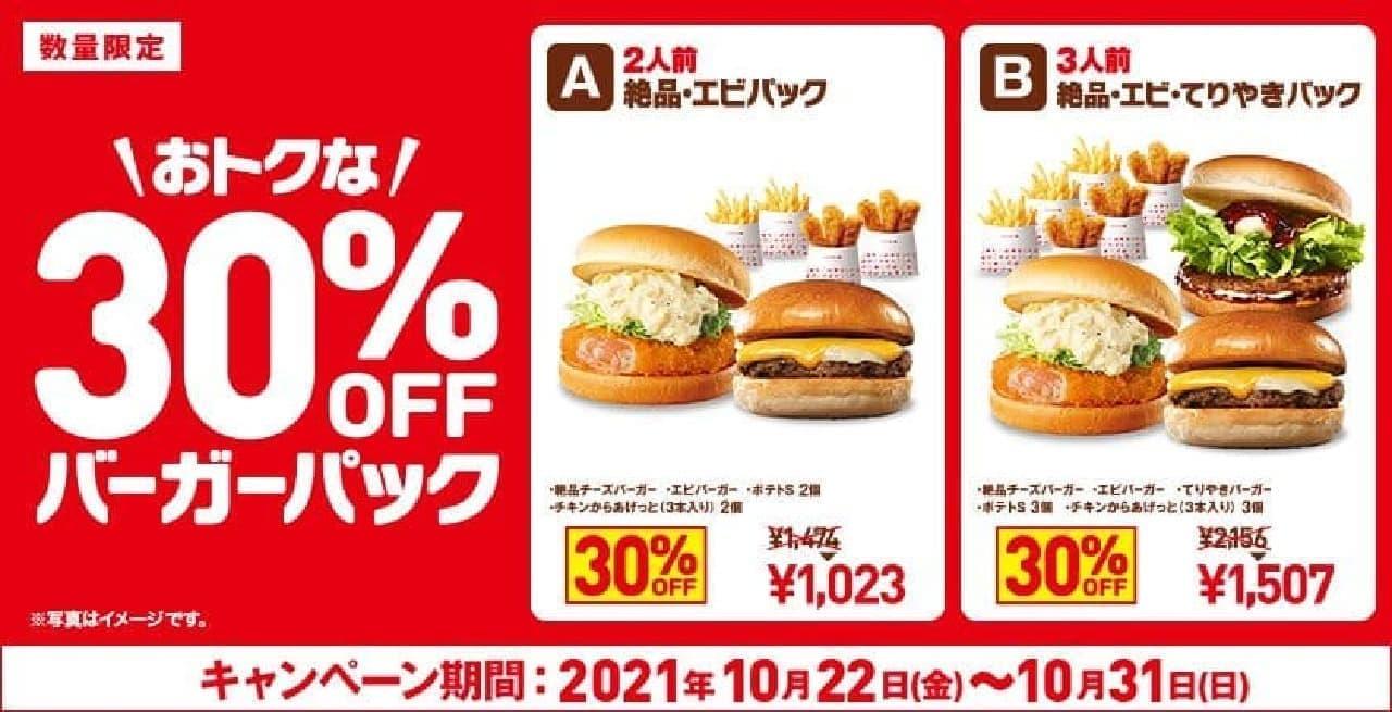ロッテリア「30%OFF バーガーパックA(絶品・エビパック)」