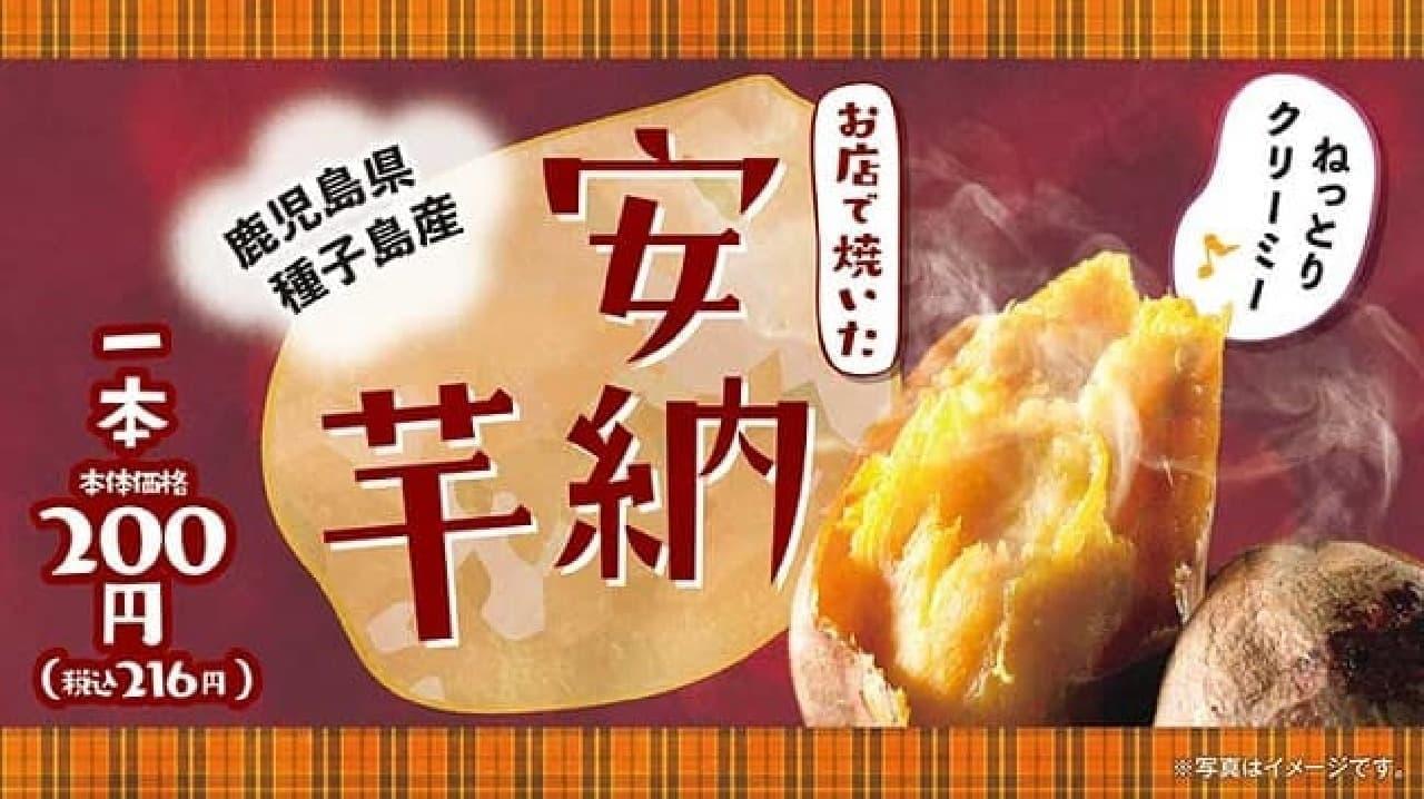 ローソンストア10 鹿児島県・種子島産の焼き芋「安納芋」