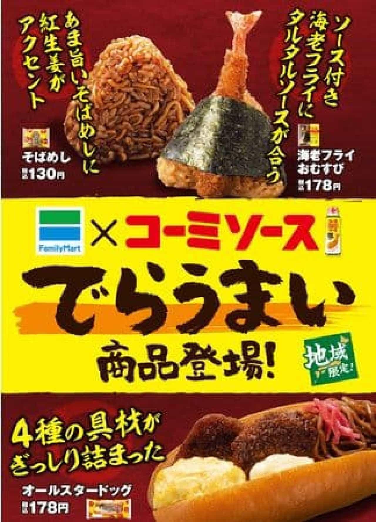 ファミリーマート コーミこいくちソース使用「そばめし」「海老フライおむすび」「オールスタードッグ」