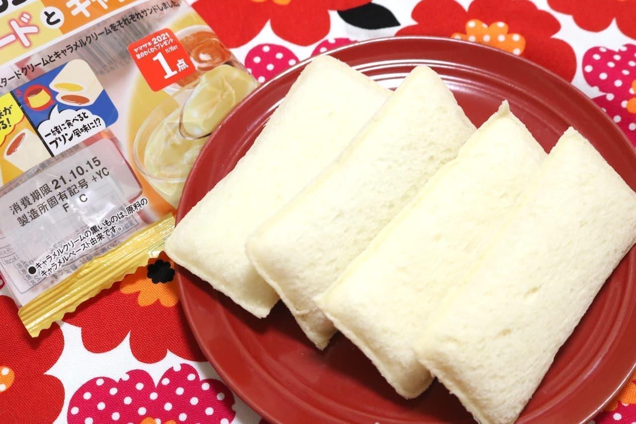 実食「ランチパック カスタードとキャラメル」