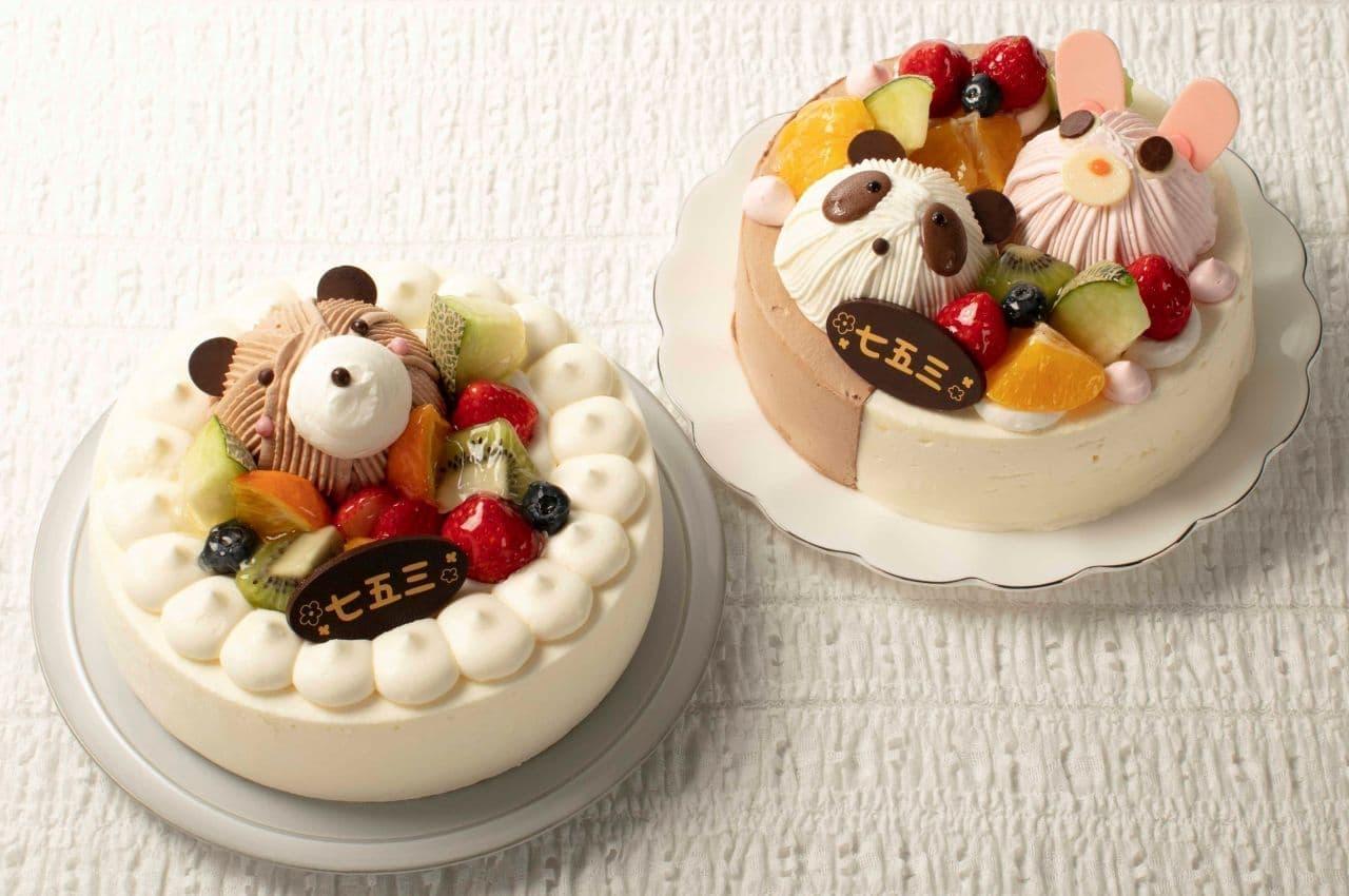 シャトレーゼ「七五三 お祝いフルーツデコレーション」「七五三 2つの味が楽しめるハッピーどうぶつデコレーション」