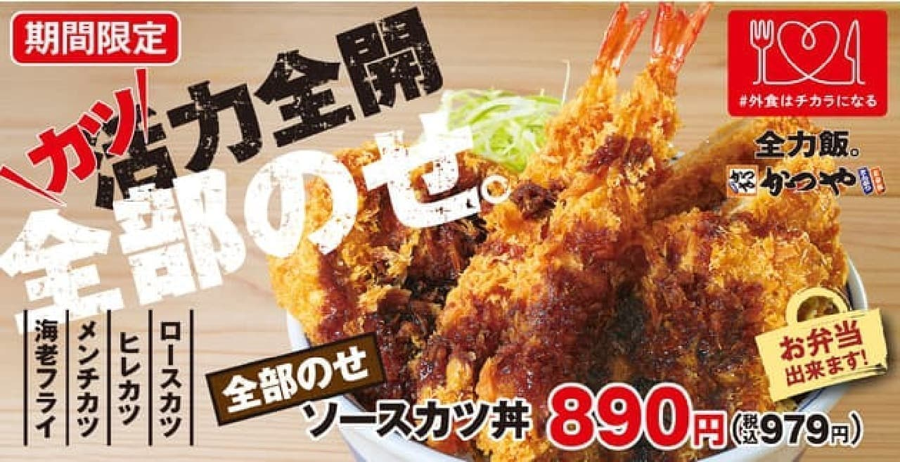 "Katsuya ""All Nose Sauce Katsu Don"""
