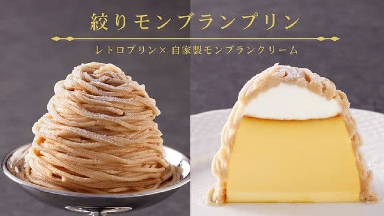 """In love with pudding, """"squeezed Montblanc pudding"""""""