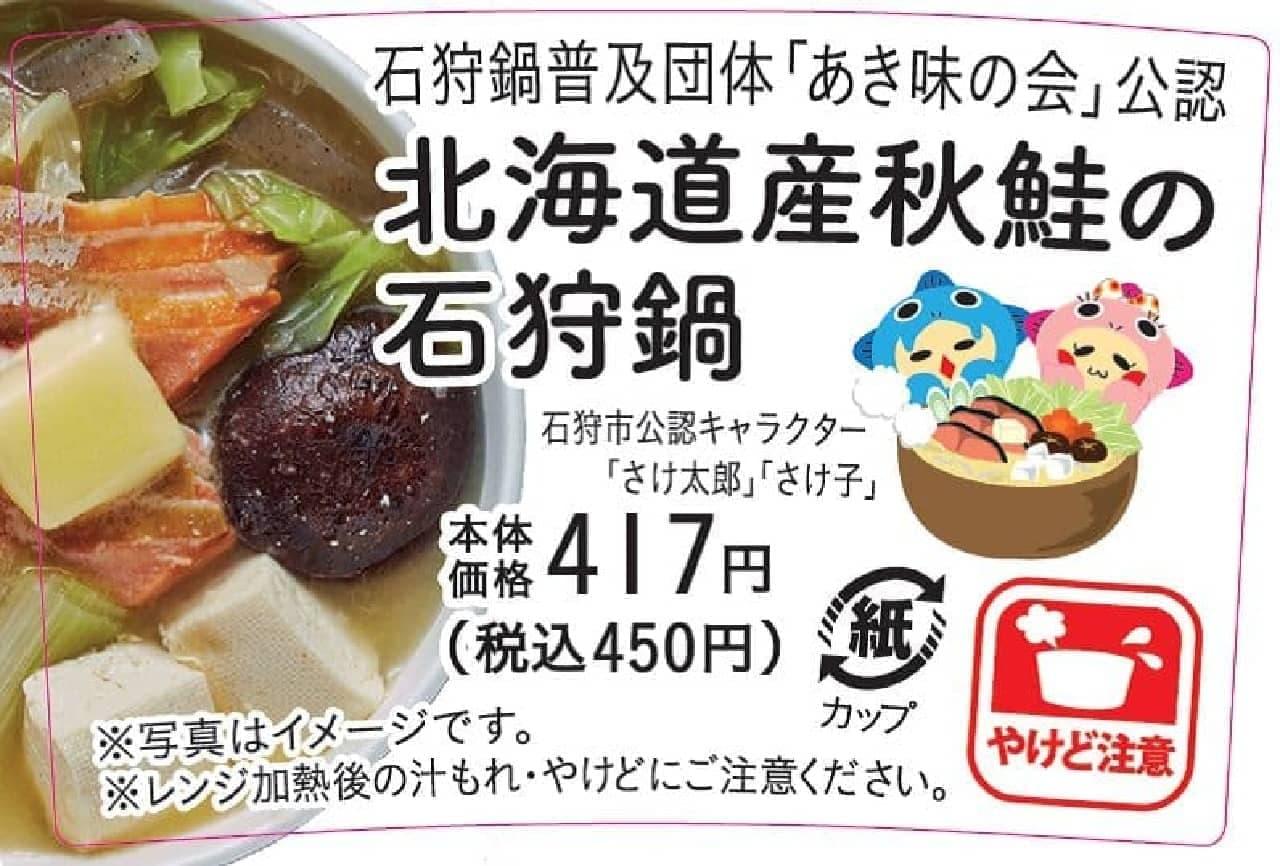 ローソン「北海道産秋鮭の石狩鍋」