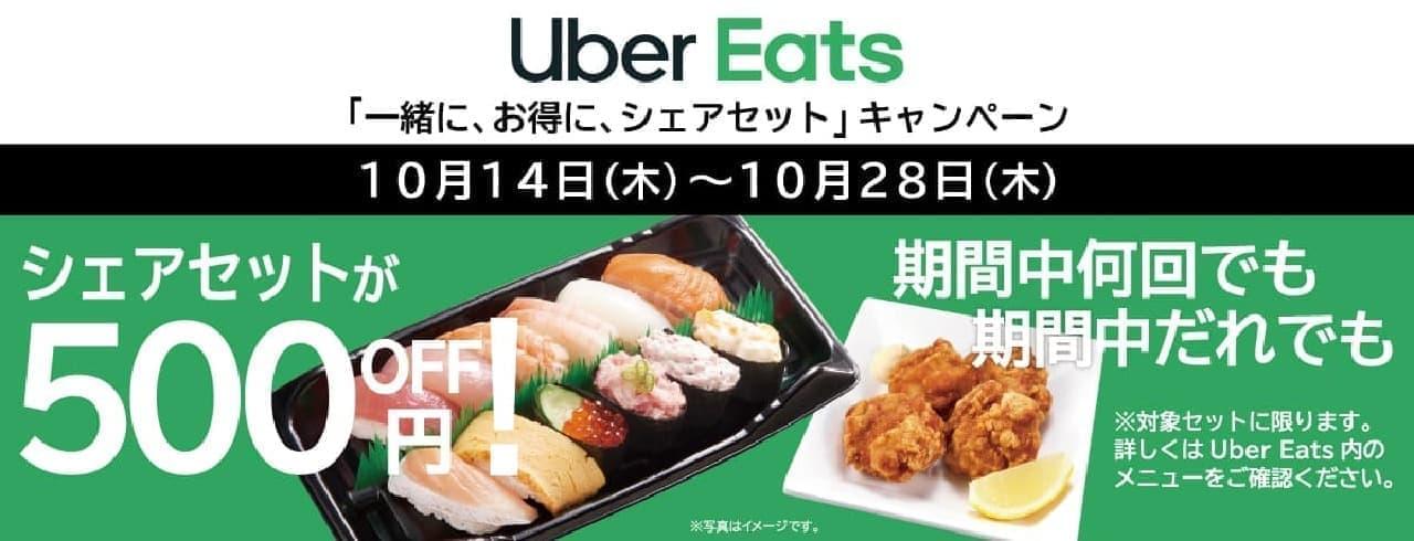 かっぱ寿司Uber Eats「一緒に、お得に、シェアセット」