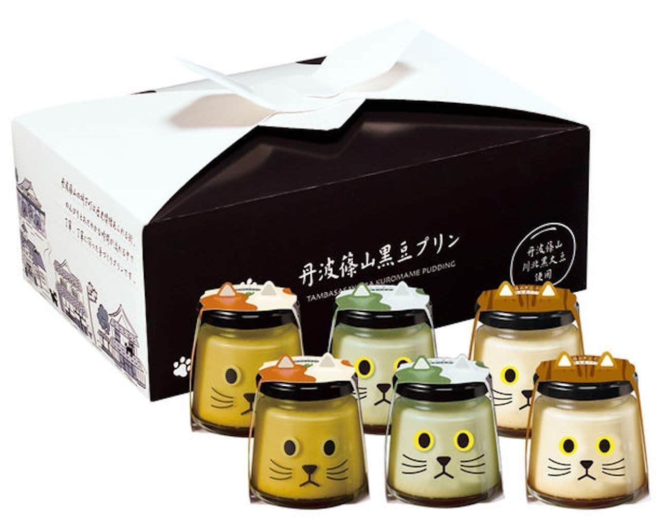 「丹波篠山秋の恵みプリンセット」3つの味が楽しめる季節限定アソートセット