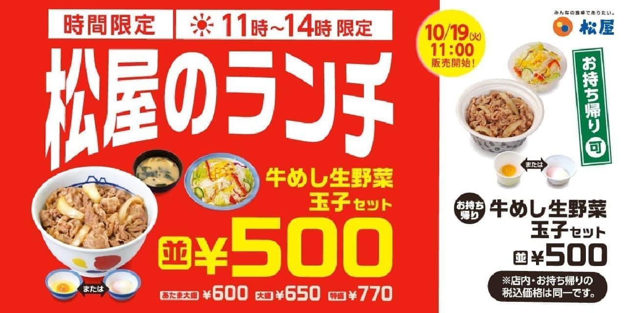 松屋「松屋のランチ500円」