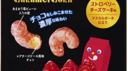 キャラメルコーンに「ストロベリーチーズケーキ味」!あまおう苺&マスカルポーネで濃厚なデザート風