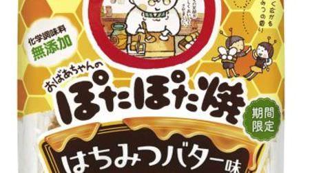 03edfea291f57 おばあちゃんの『ぽたぽた焼』から人気の「はちみつバター味」が今年も!レモンパウダー追加でキレがアップ – Naver s
