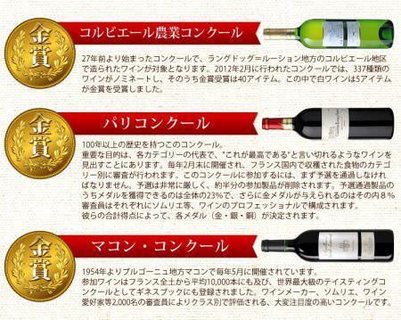 金賞を獲得したワインを3種類も用意。  キャンペーンで送料無料となっています。