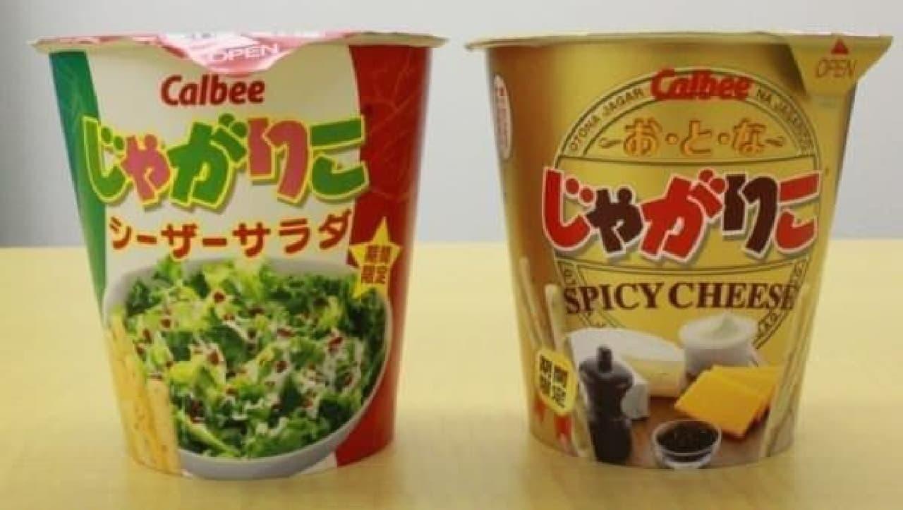 「じゃがりこ シーザーサラダ」(左)と「お・と・な じゃがりこ SPICY CHEESE」(右)