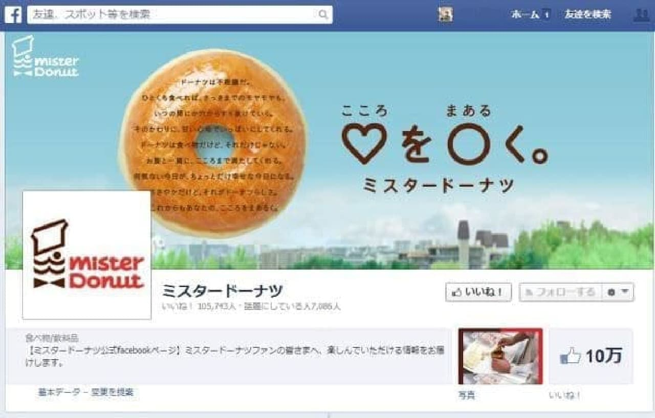 ミスドの公式 Facebook ページ