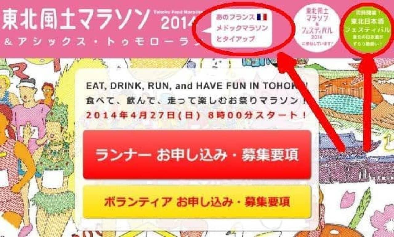 メドックマラソン!? お酒が飲めるの?  東北日本酒フェスティバルって?  (出典:東北風土マラソン&フェスティバル)