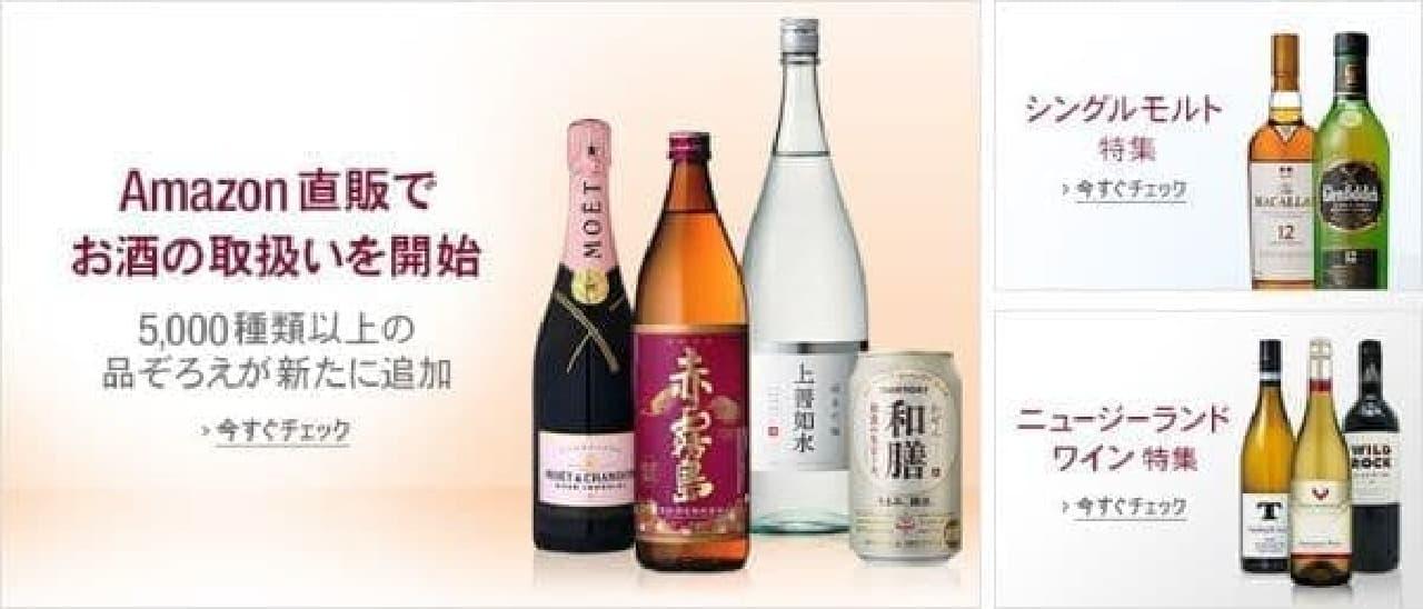 Amazon.co.jp で酒類の直販を開始