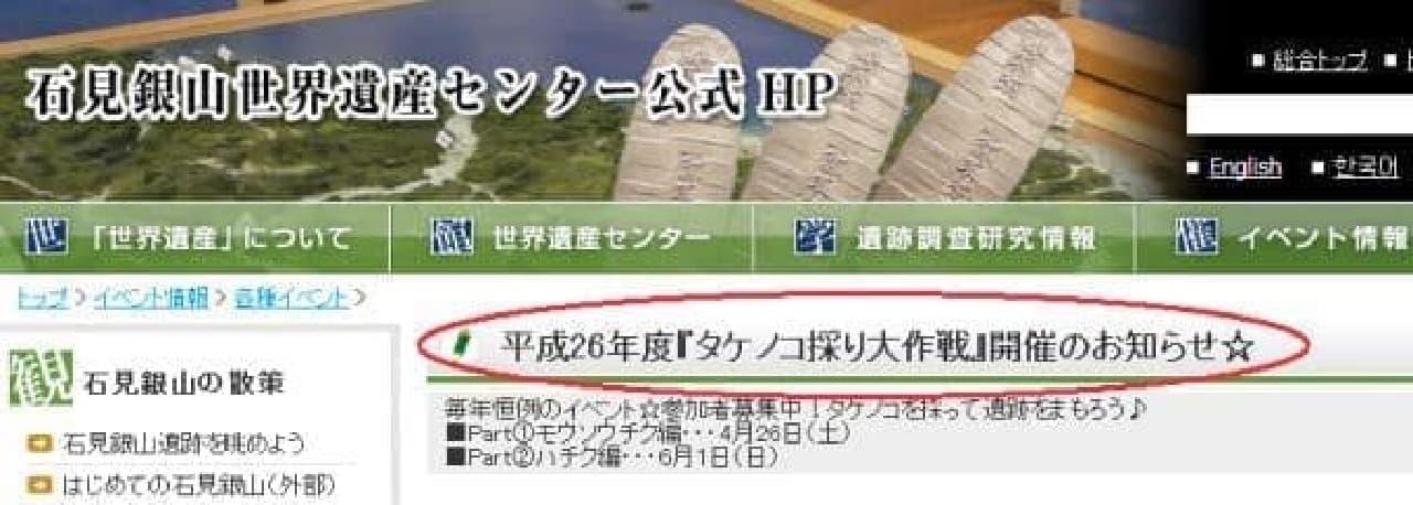 世界遺産でタケノコ採り!?  (出典:石見銀山世界遺産センター)
