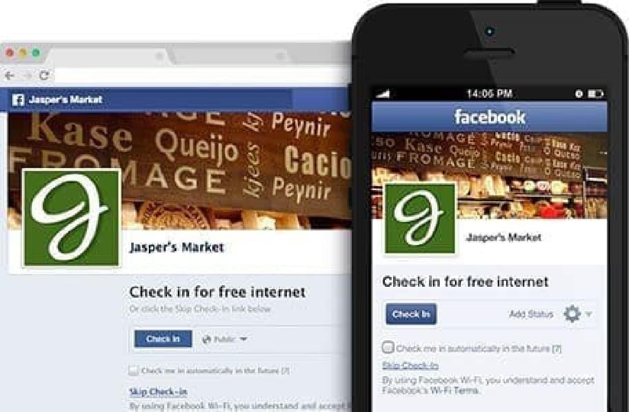テキーラ専門店、フリーの Facebook Wi-Fi を導入