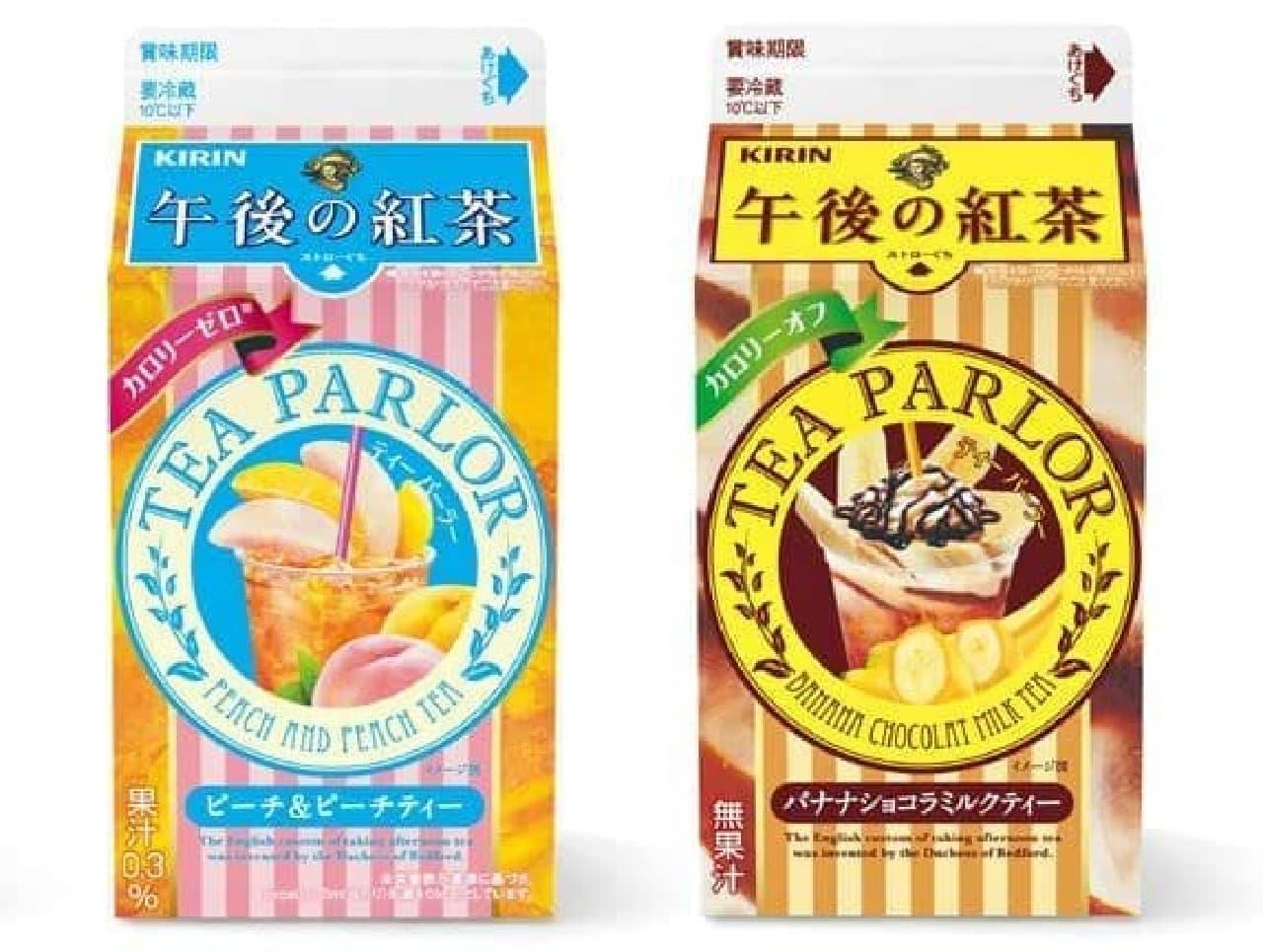 左:ピーチ&ピーチティー  右:バナナショコラミルクティー