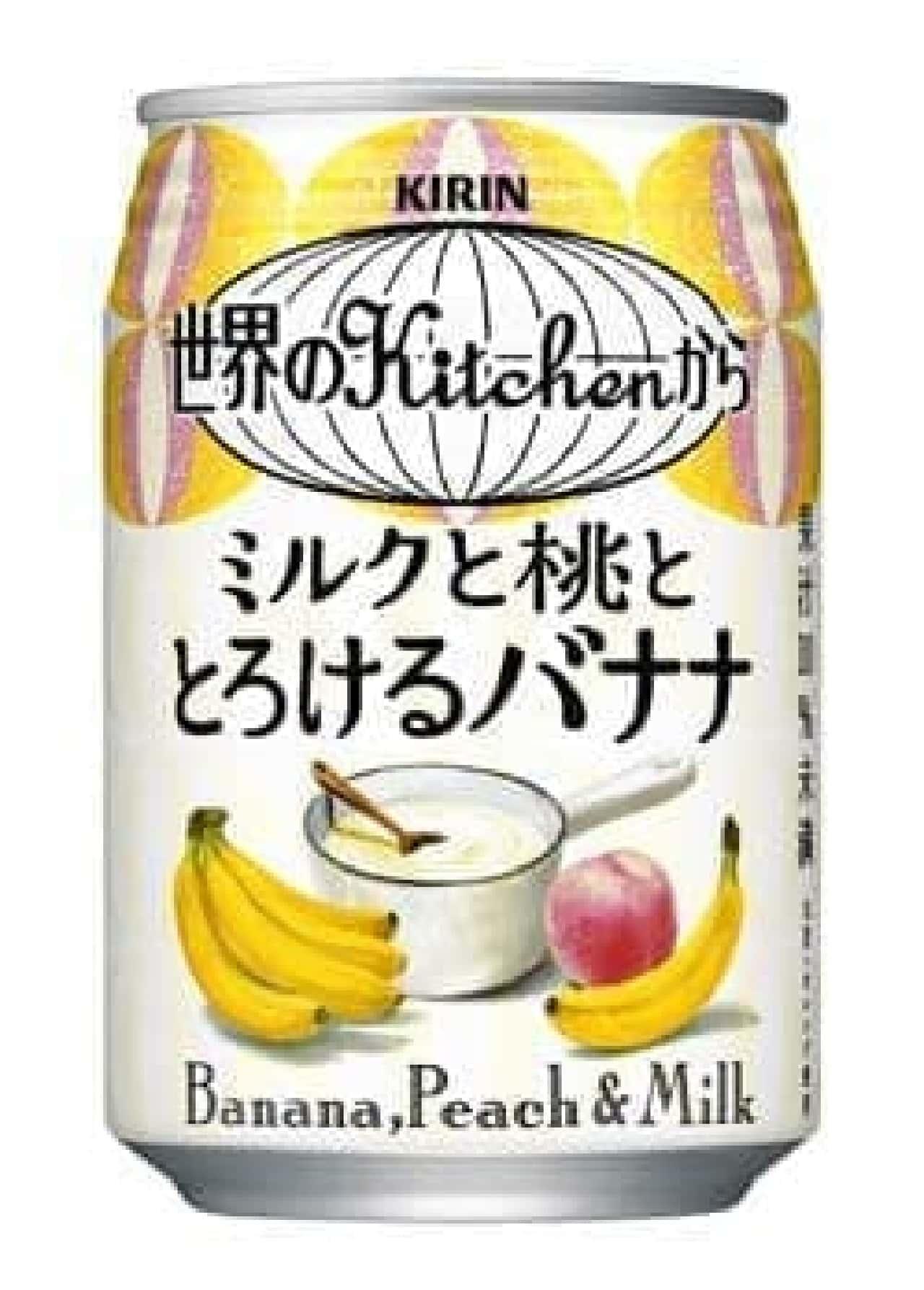 「キリン 世界のKitchenから ミルクと桃ととろけるバナナ」