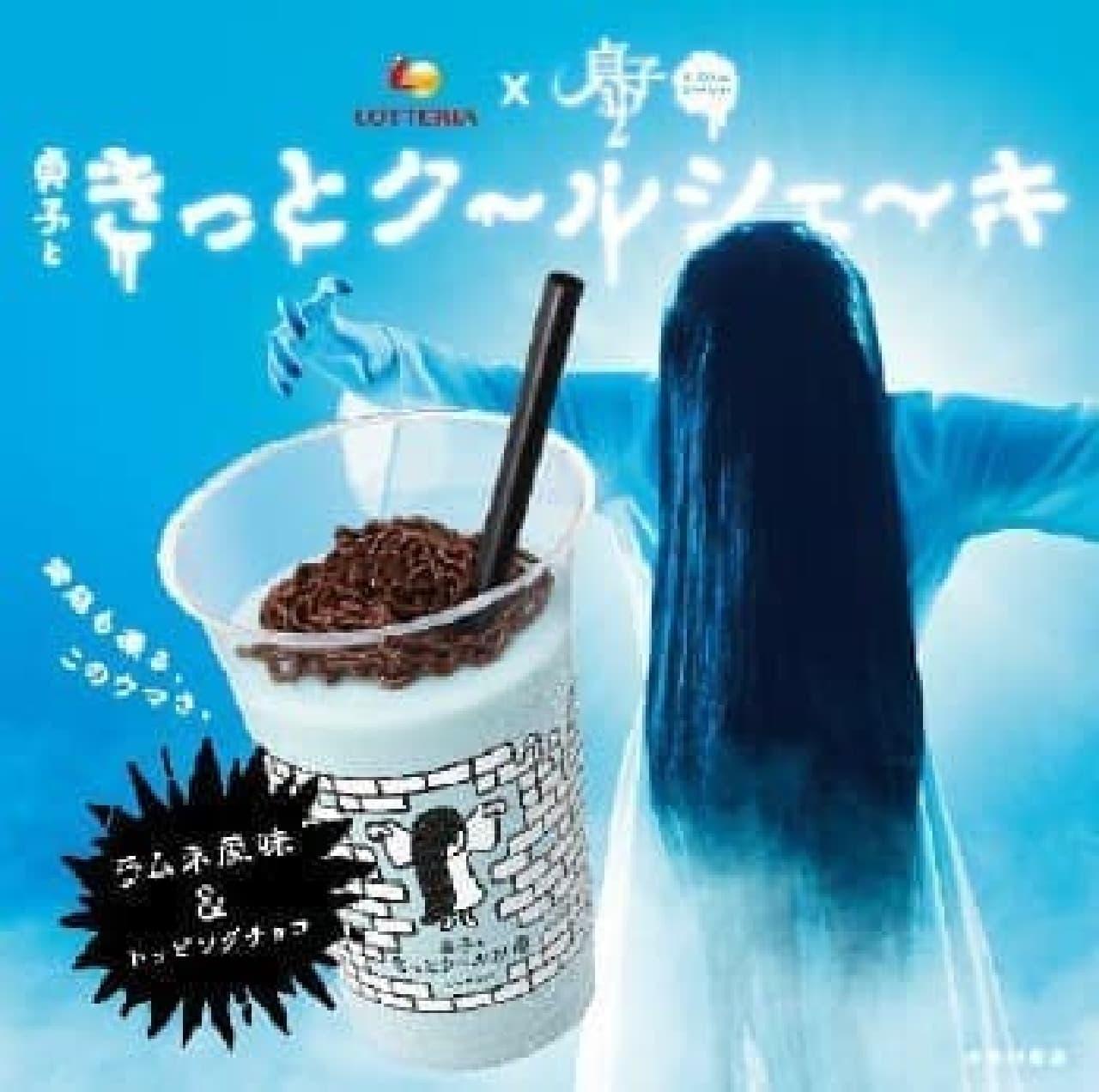 ロッテリア×貞子 3D2  (c)角川書店