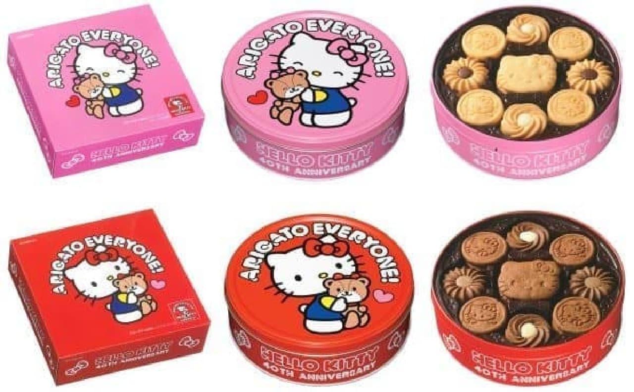上:ハローキティ40thバタークッキー缶  下:ハローキティ40thココアクッキー缶  (c)1976, 2014 SANRIO CO., LTD. APPROVAL No. G550947