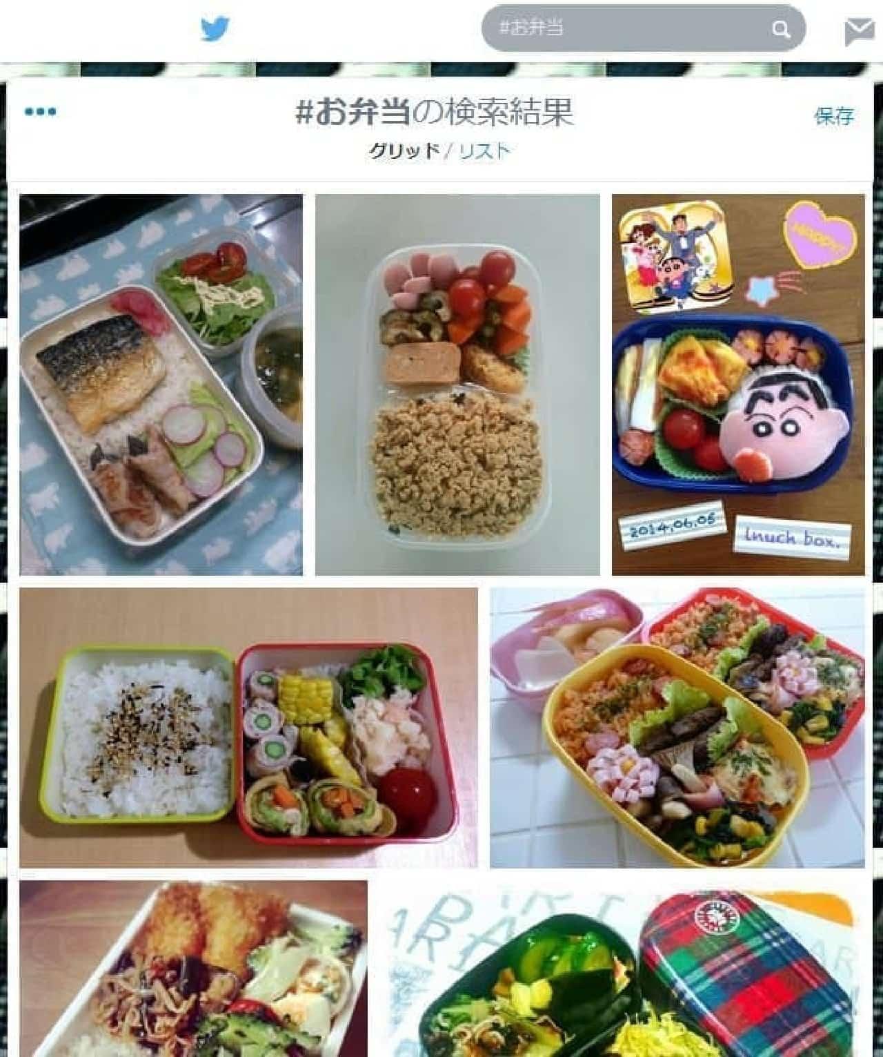 「#お弁当」の Twitter 画像検索結果