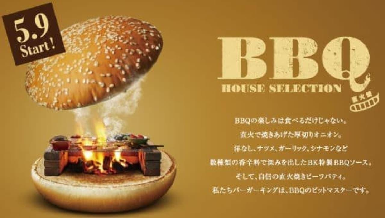 今年も BBQ シリーズがスタート!  (出典:バーガーキング 公式サイト)
