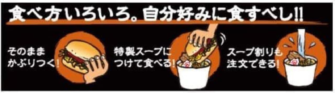 お好きな食べ方でどうぞ!