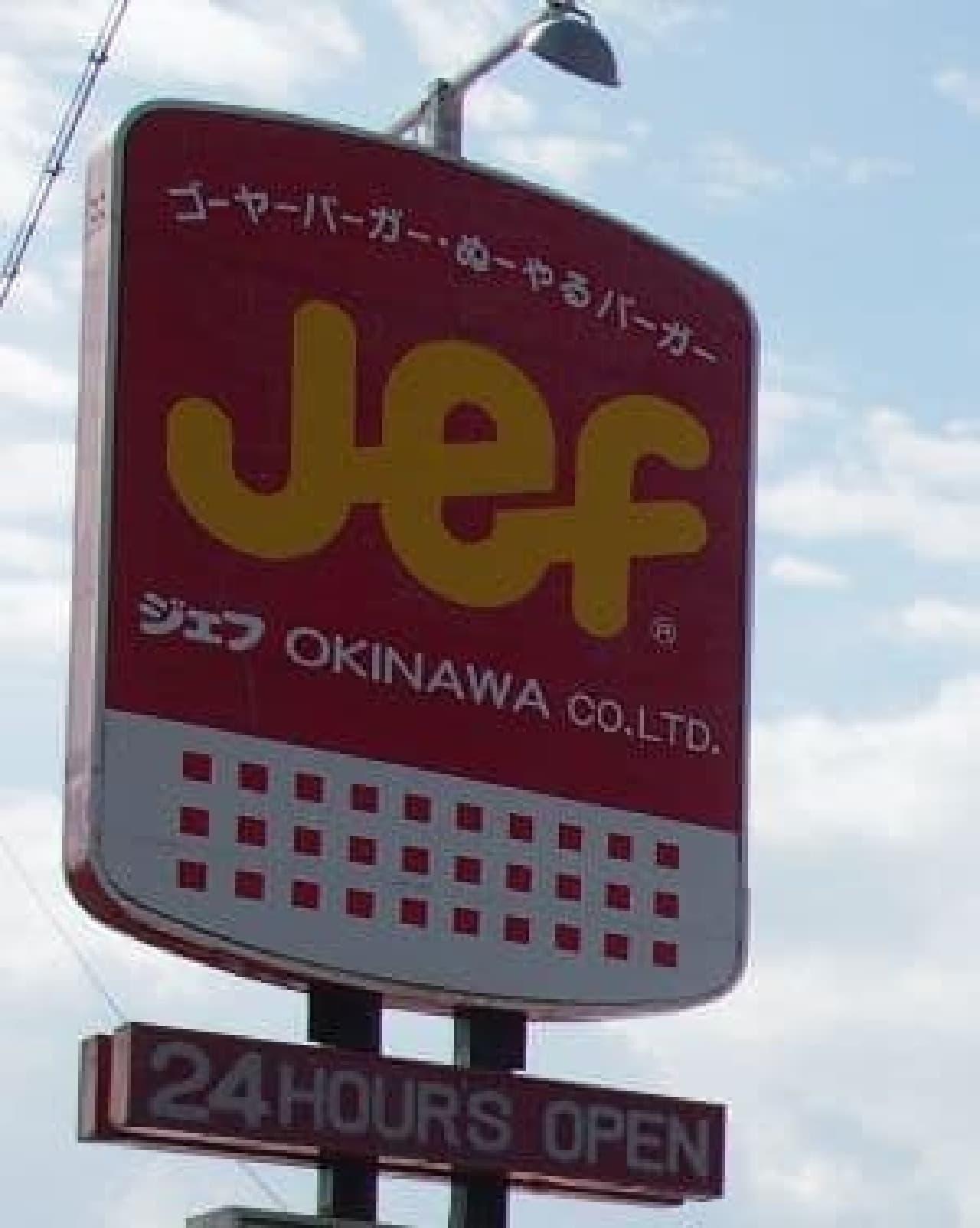 「ゴーヤーバーガー・ぬーやるバーガー jef」の文字が!