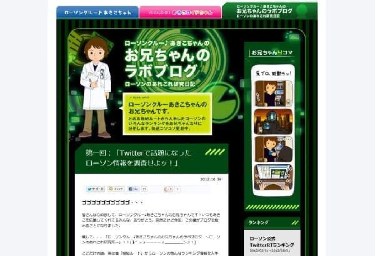 2012年10月9日に、1本目の記事が掲載された