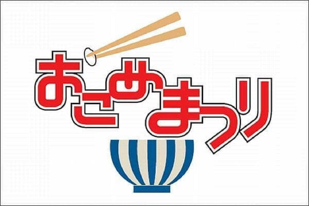 「おこめまつり2012」  11月16日から18日の3日間開催