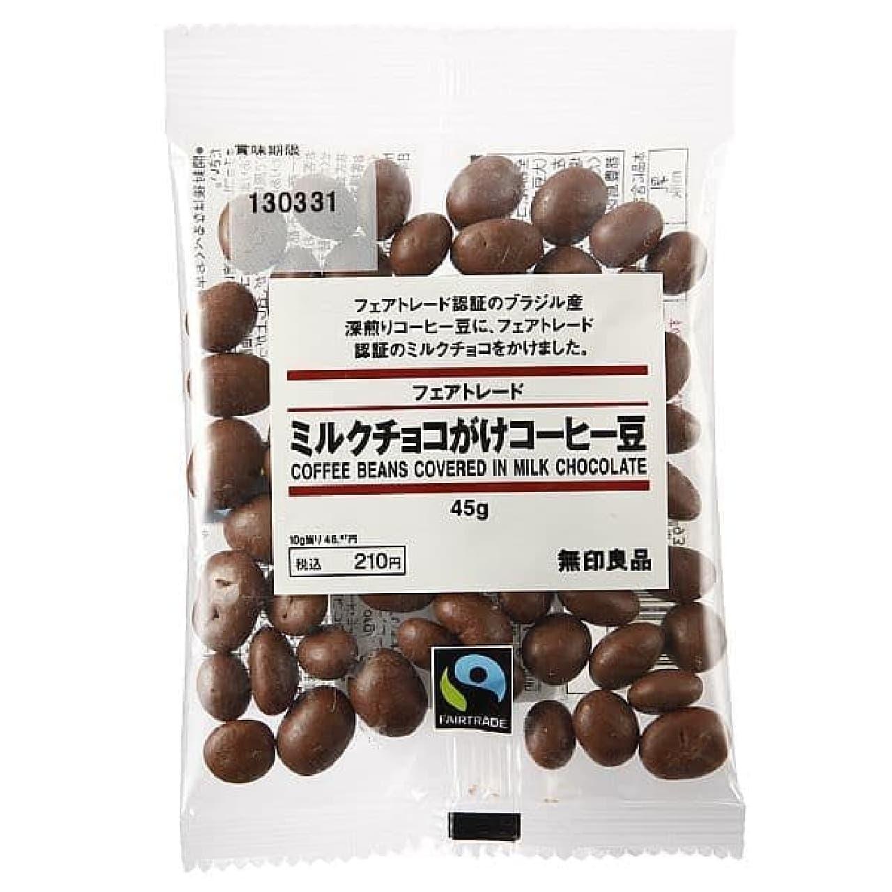「フェアトレード ミルクチョコがけコーヒー豆」
