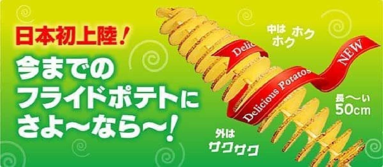 「ツイストポテト」  韓国発の新スタイルフライドポテト