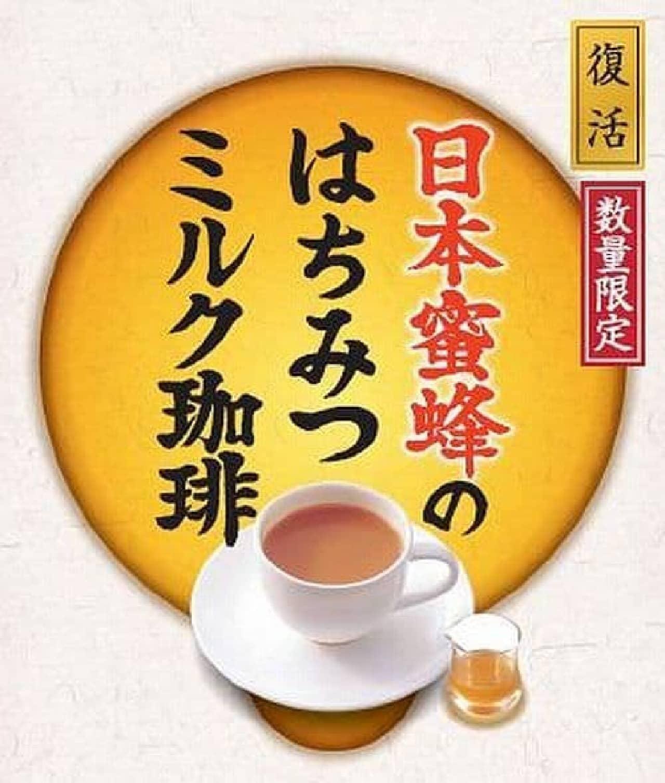 「日本蜜はつみつミルク珈琲」  数量限定で復活!