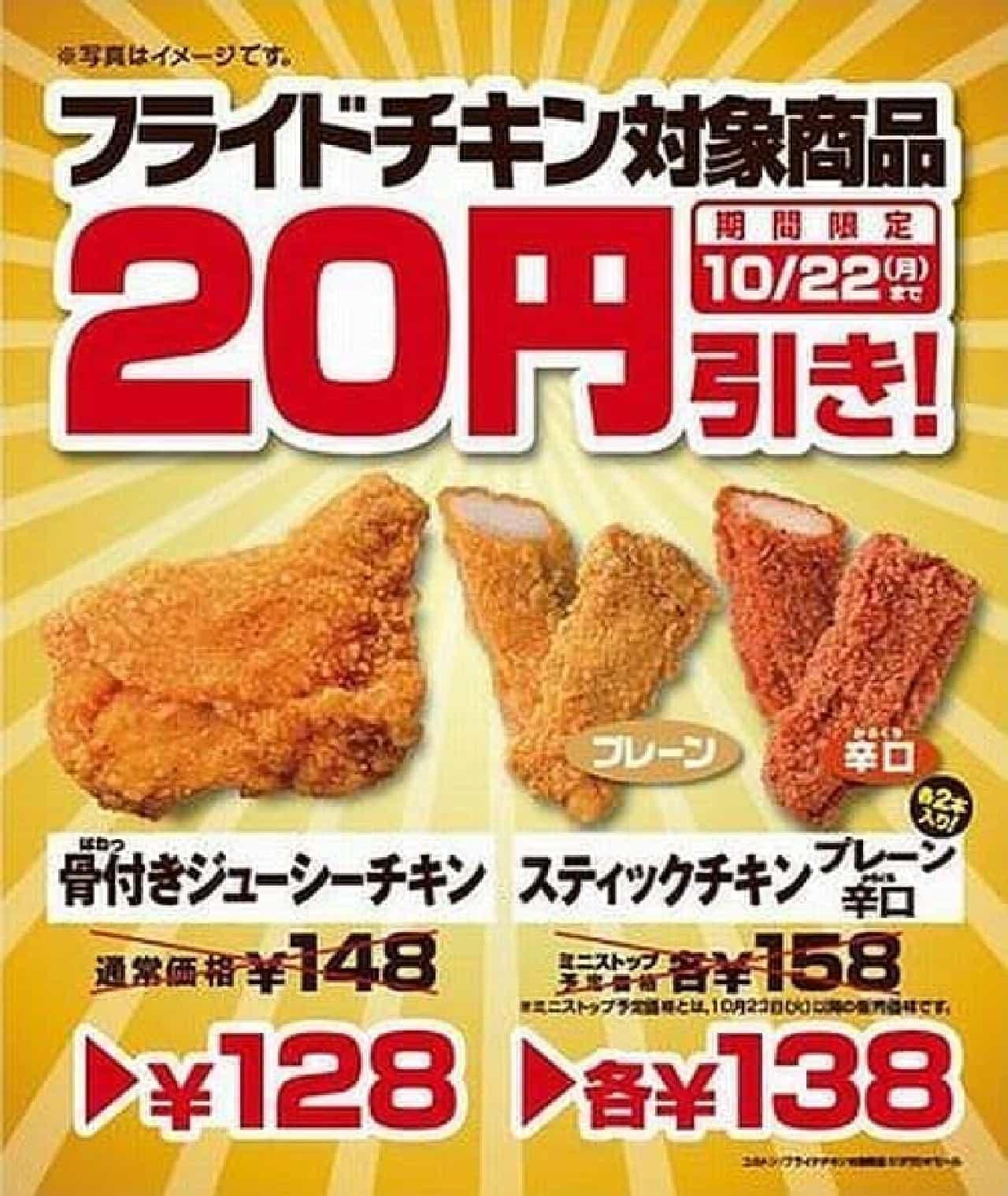 フライドチキン20円引きセール  お得なので急いで!
