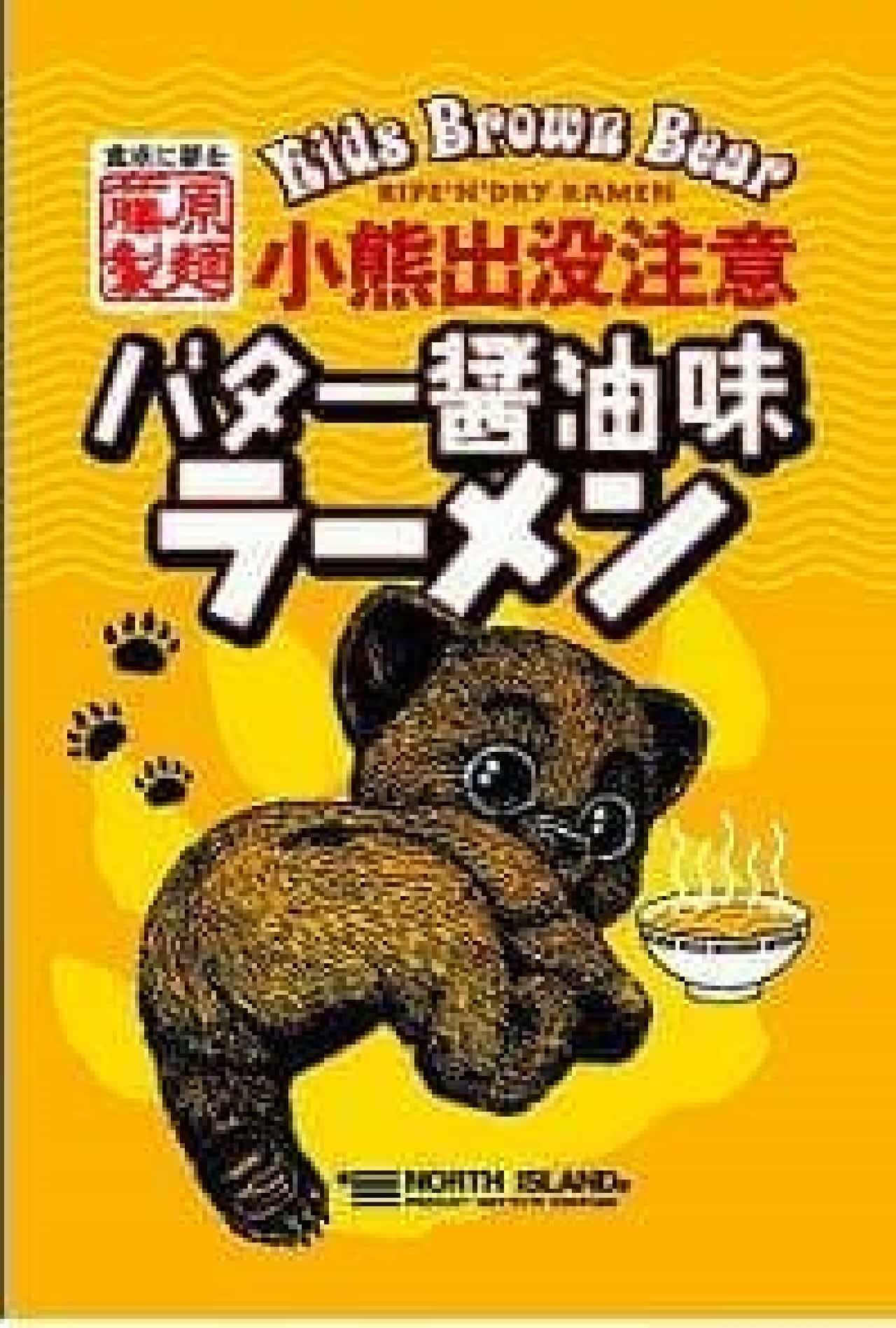 「小熊出没注意」  小熊がキュート!です
